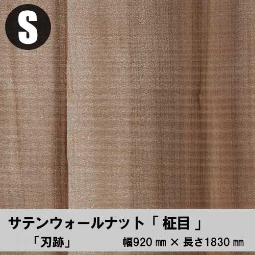 刃跡(はあと)【サテンWナット柾目】ツキ板合板/天然木化粧合板