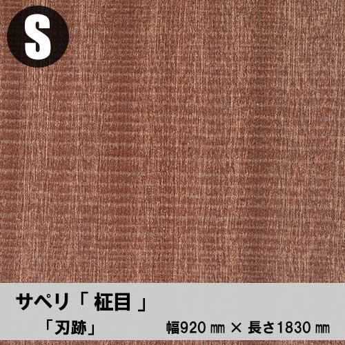 刃跡(はあと)【サペリ柾目】ツキ板合板/天然木化粧合板