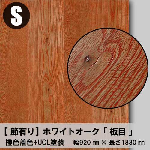 ラスティー着色【節有りナラ板目】トマトオレンジ