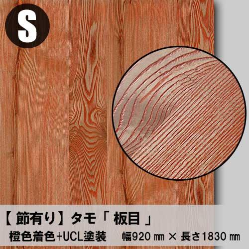 ラスティー着色【節有りタモ板目】トマトオレンジ
