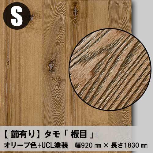ラスティー着色【節有りタモ板目】ダークオリーブ