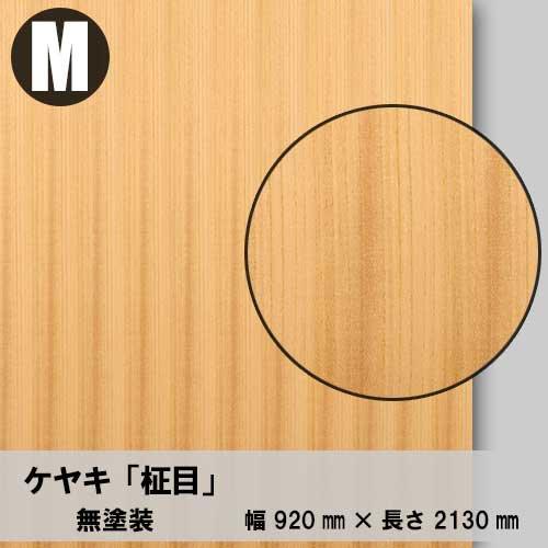 天然木のツキ板合板【ケヤキ柾目】M:920*2130(天然木化粧合板/練り付け合板)