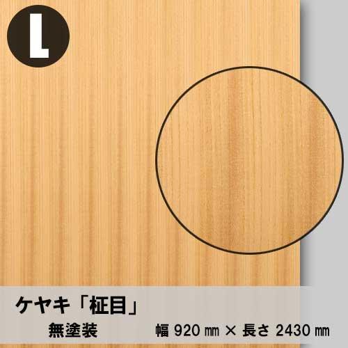 天然木のツキ板合板【ケヤキ柾目】L:920*2430(天然木化粧合板/練り付け合板)