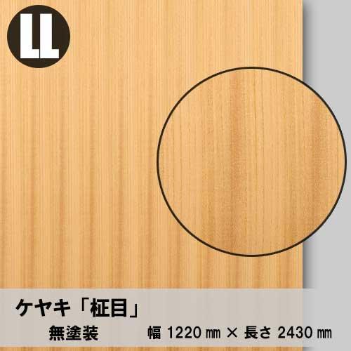 天然木のツキ板合板【ケヤキ柾目】LL:1220*2430(天然木化粧合板/練り付け合板)
