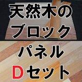 天然木の壁用ブロックパネル【Dセット】世界の天然木10材種*各2枚=20枚入り(約2.52平米)