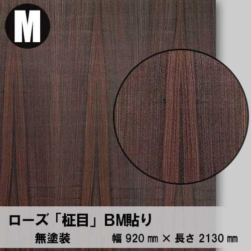 天然木のツキ板合板【ローズ柾目】M:920*2130(天然木化粧合板/錬り付け合板)