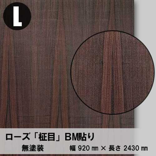 天然木のツキ板合板【ローズ柾目】L:920*2430(天然木化粧合板/錬り付け合板)