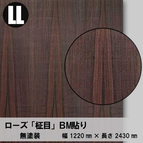 天然木のツキ板合板【ローズ柾目】L:1220*2430(天然木化粧合板/錬り付け合板)