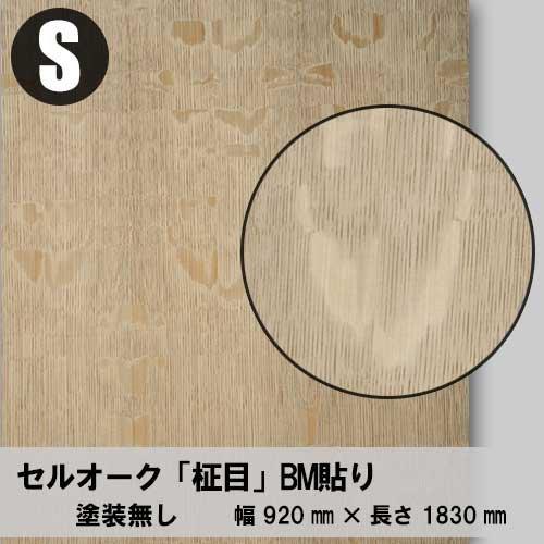 天然木のツキ板合板【セルオーク柾目】S:920*1830(天然木化粧合板/練り付け合板)