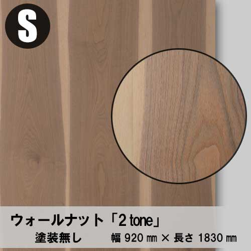 天然木のツキ板合板【Wナット板目 2tone】S:920*1830(天然木化粧合板/練り付け合板)
