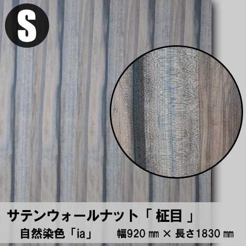 自然染色のRustyなツキ板合板「サテンWナット柾目」3*6(天然木突板合板/練り付け合板)