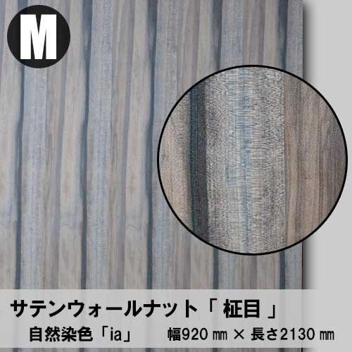 自然染色のRustyなツキ板合板「サテンWナット柾目」3*7(天然木突板合板/練り付け合板)