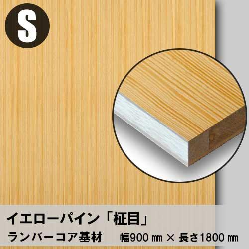 天然木のツキ板フリーボード【イエローパイン柾目】S:900*1800(ツキ板+ランバーコア)