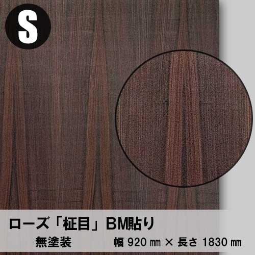 天然木のツキ板合板【ローズ板目】S:920*1830(天然木化粧合板/錬り付け合板)