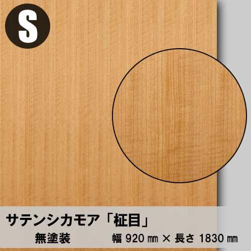 天然木のツキ板合板【サテンシカモア柾目】S:920*1830(天然木化粧合板/練り付け合板)