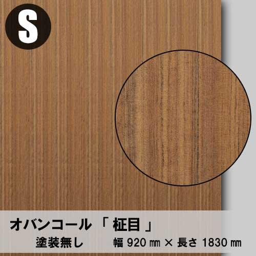 天然木のツキ板合板【オバンコール柾目】S:920*1830(天然木化粧合板/練り付け合板)