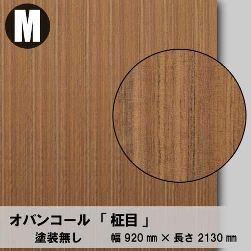 天然木のツキ板合板【オバンコール柾目】M:920*2130(天然木化粧合板/練り付け合板)