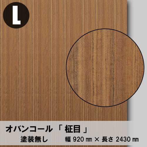 天然木のツキ板合板【オバンコール柾目】L:920*2430(天然木化粧合板/練り付け合板)