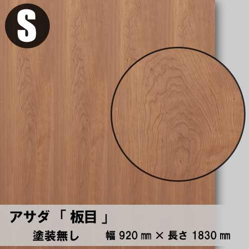天然木のツキ板合板【アサダ板目】S:920*1830(天然木化粧合板/練り付け合板)
