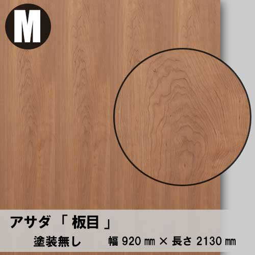 天然木のツキ板合板【アサダ板目】M:920*2130(天然木化粧合板/練り付け合板)