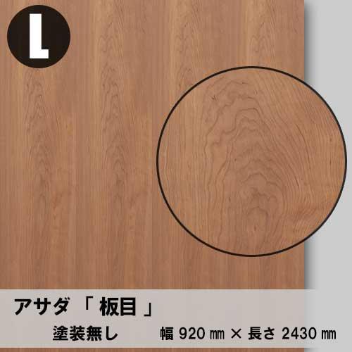 天然木のツキ板合板【アサダ板目】L:920*2430(天然木化粧合板/練り付け合板)