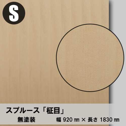 天然木のツキ板合板【スプルース柾目】S:920*1830(天然木化粧合板/練り付け合板)