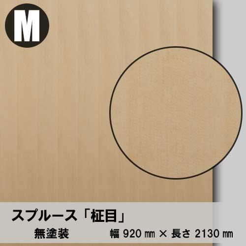 天然木のツキ板合板【スプルース柾目】M:920*2130(天然木化粧合板/練り付け合板)