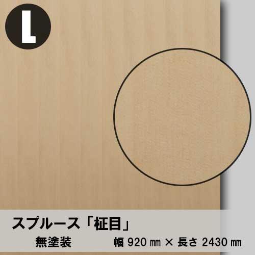 天然木のツキ板合板【スプルース柾目】L:920*2430(天然木化粧合板/練り付け合板)