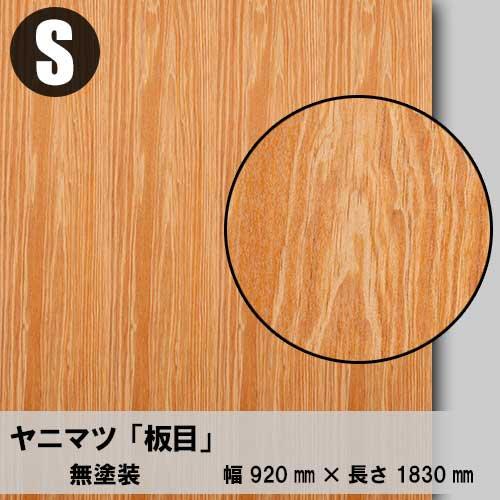 天然木のツキ板合板【ヤニ松板目】S:920*1830(天然木化粧合板/錬り付け合板)