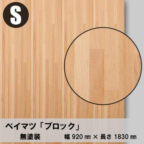 天然木のツキ板合板【米松ブロック】S:920*1830(天然木化粧合板/練り付け合板)