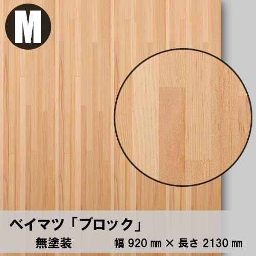 天然木のツキ板合板【米松ブロック】M:920*2130(天然木化粧合板/練り付け合板)