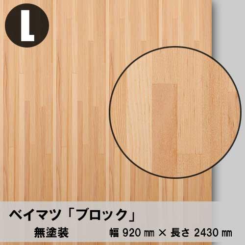 天然木のツキ板合板【米松ブロック】L:920*2430(天然木化粧合板/練り付け合板)