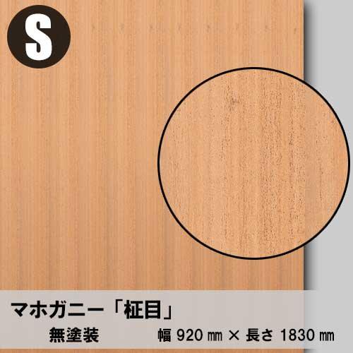 天然木のツキ板合板【マホガニー柾目】S:920*1830(天然木化粧合板/錬り付け合板)