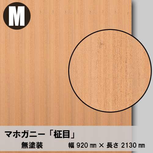 天然木のツキ板合板【マホガニー柾目】M:920*2130(天然木化粧合板/錬り付け合板)