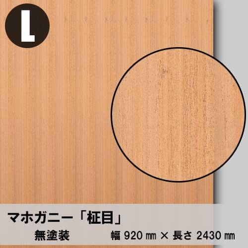 天然木のツキ板合板【マホガニー柾目】L:920*2430(天然木化粧合板/錬り付け合板)