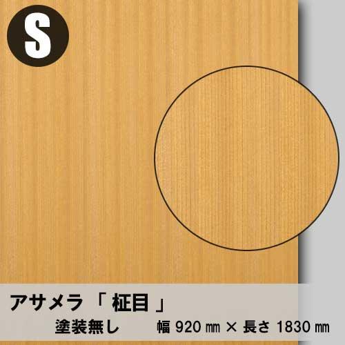 天然木のツキ板合板【アサメラ柾目】S:920*1800(天然木化粧合板/練り付け合板)