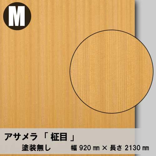 天然木のツキ板合板【アサメラ柾目】M:920*2130(天然木化粧合板/練り付け合板)