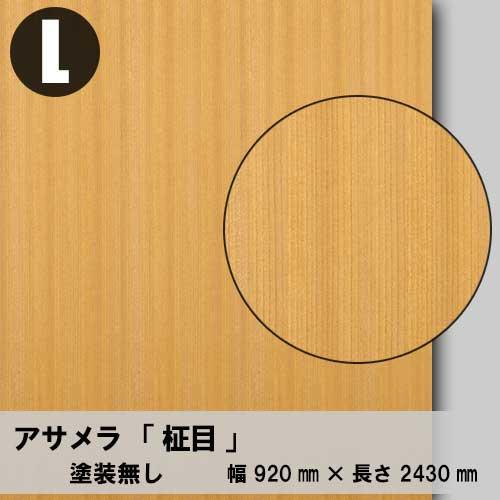 天然木のツキ板合板【アサメラ柾目】L:920*2430(天然木化粧合板/練り付け合板)