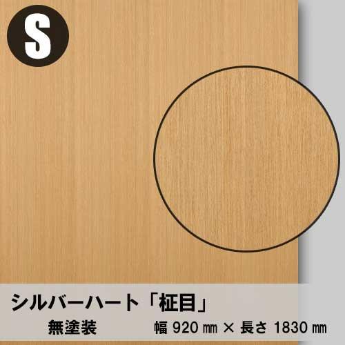 天然木のツキ板合板【シルバーハート柾目】S:920*1830(天然木化粧合板/練り付け合板)