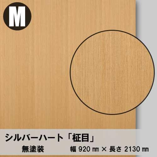 天然木のツキ板合板【シルバーハート柾目】M:920*2130(天然木化粧合板/練り付け合板)