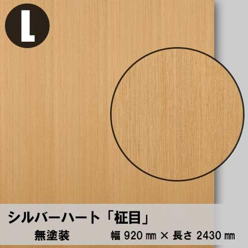 天然木のツキ板合板【シルバーハート柾目】L:920*2430(天然木化粧合板/練り付け合板)
