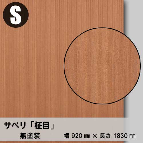 天然木のツキ板合板【サペリ柾目】S:920*1830(天然木化粧合板/練り付け合板)
