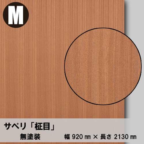 天然木のツキ板合板【サペリ柾目】M:920*2130(天然木化粧合板/練り付け合板)