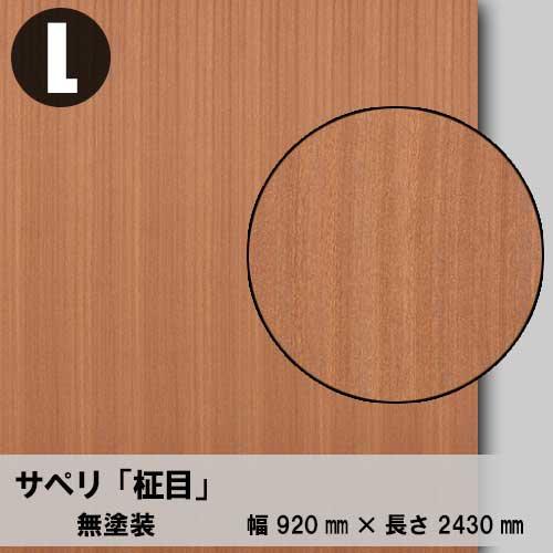 天然木のツキ板合板【サペリ柾目】L:920*2430(天然木化粧合板/練り付け合板)