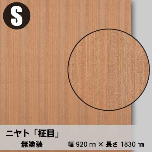 天然木のツキ板合板【ニヤト柾目】S:920*1830(天然木化粧合板/練り付け合板)