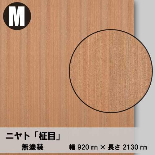 天然木のツキ板合板【ニヤト柾目】M:920*2130(天然木化粧合板/練り付け合板)
