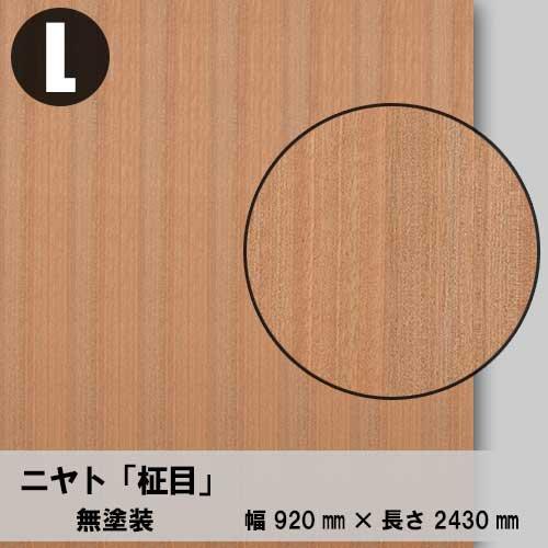 天然木のツキ板合板【ニヤト柾目】L:920*2430(天然木化粧合板/練り付け合板)