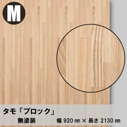 天然木のツキ板合板【タモブロック】M:920*2130(天然木化粧合板/練り付け合板)