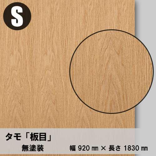 天然木のツキ板合板【タモ板目】S:920*1830(天然木化粧合板/練り付け合板)