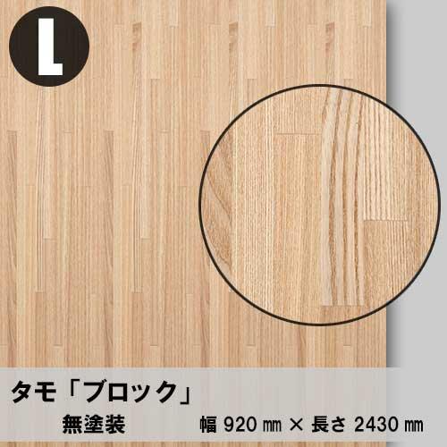 天然木のツキ板合板【タモブロック】L:920*2430(天然木化粧合板/練り付け合板)